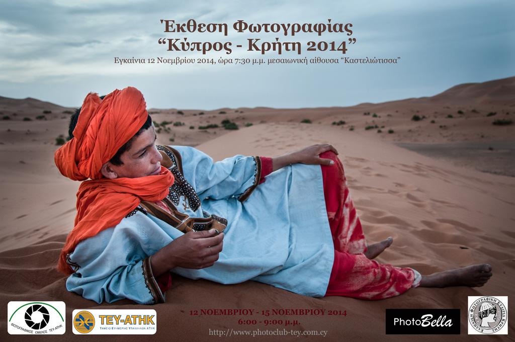 Φωτογραφικός Όμιλος ΤΕΥ-ΑΤΗΚ- Έκθεση φωτογραφίας «Κύπρος - Κρήτη 2014»